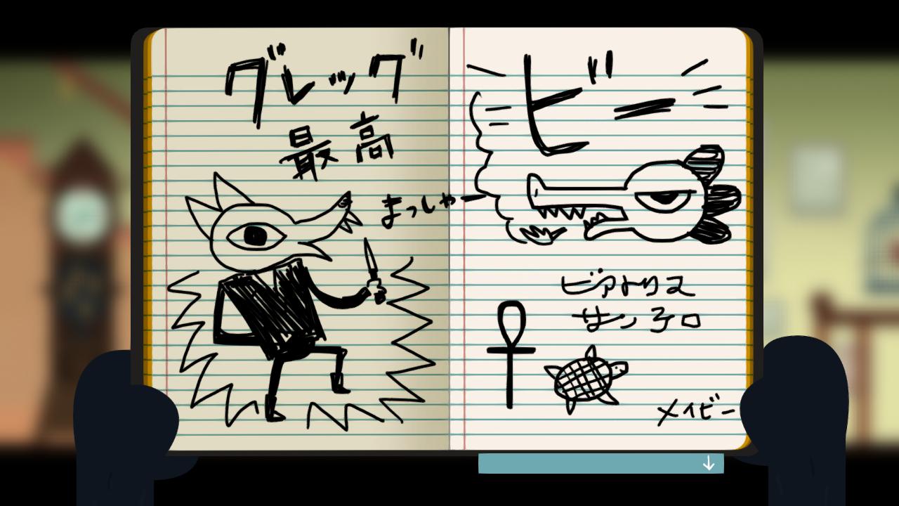 Diary 1 Japanese